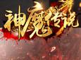 神魔传说-福利版